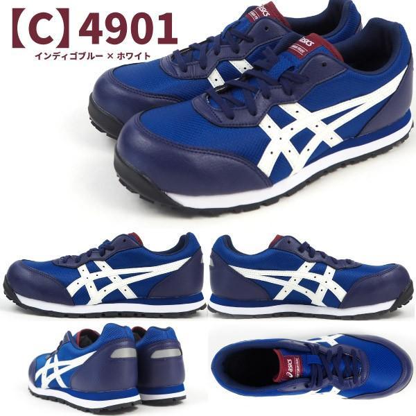 アシックス asics 安全作業靴  プロテクティブスニーカー ウィンジョブ CP201 FCP201 メンズ レディース shoesbase2nd 07
