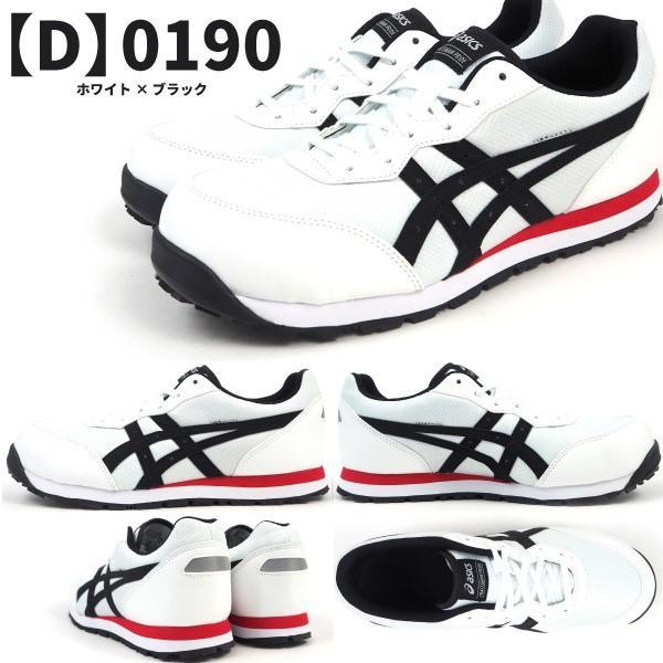 アシックス asics 安全作業靴  プロテクティブスニーカー ウィンジョブ CP201 FCP201 メンズ レディース shoesbase2nd 08