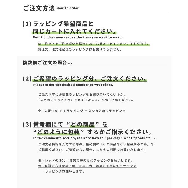 ギフトラッピング(プレゼント包装)|shoesbase2nd|06