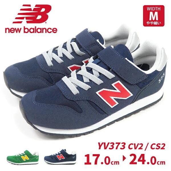 ニューバランス newbalance スニーカー YV373 CV2/CS2 キッズ 子供靴 軽い 軽量 ランニングスタイル メッシュ ウォーキング ジョギング ランニング shoesbase2nd