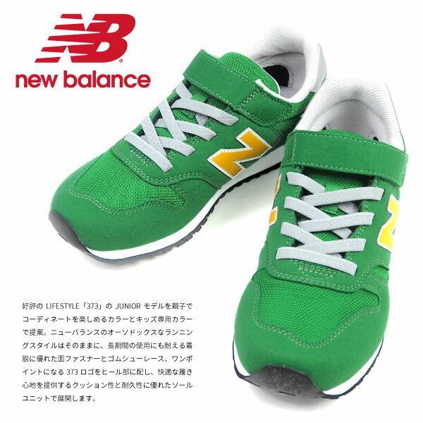 ニューバランス newbalance スニーカー YV373 CV2/CS2 キッズ 子供靴 軽い 軽量 ランニングスタイル メッシュ ウォーキング ジョギング ランニング shoesbase2nd 02
