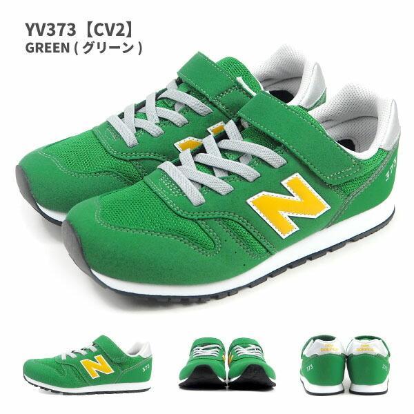 ニューバランス newbalance スニーカー YV373 CV2/CS2 キッズ 子供靴 軽い 軽量 ランニングスタイル メッシュ ウォーキング ジョギング ランニング shoesbase2nd 04