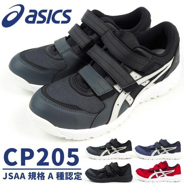 アシックス asics 安全作業靴 プロテクティブスニーカー ウィンジョブ CP205 1271A001 メンズ シューズベース - 通販 - PayPayモール