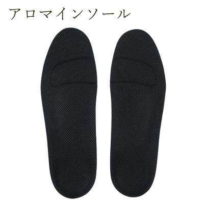 アロマインソール|shoesfit