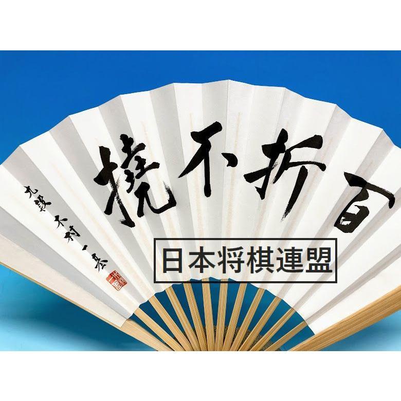九段 木村一基扇子「百折不撓」|shogi-shopping|02