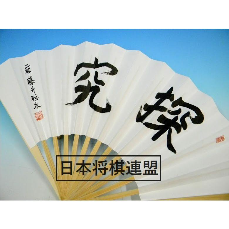 藤井聡太扇子「探究」 shogi-shopping 02
