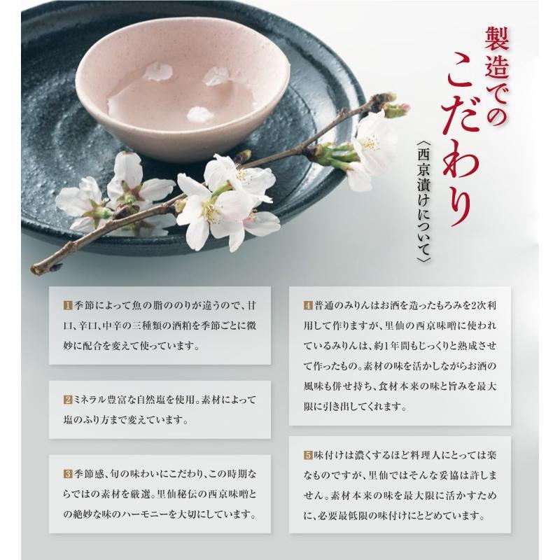 里仙 西京漬 8切れ詰め合わせ shojikiya 03