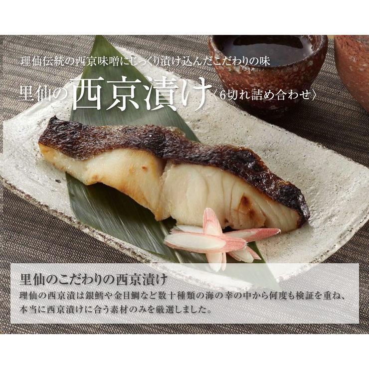 里仙 西京漬 6切れ詰め合わせ|shojikiya