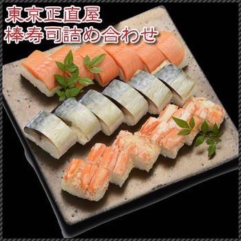 棒寿司詰め合わせ|shojikiya
