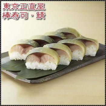 棒寿司・鯖|shojikiya