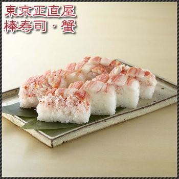 棒寿司・蟹|shojikiya