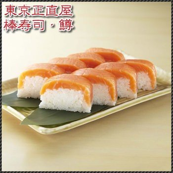 お土産に最適 棒寿司・鱒 shojikiya