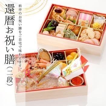 銀座割烹の還暦お祝い膳(二段)送料無料|shojikiya