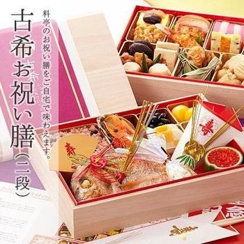 銀座割烹の古希お祝い膳(二段)送料無料|shojikiya