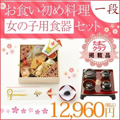 お食い初め、正直屋お食い初め料理(1段)女児器付セット|shojikiya