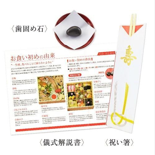 お食い初め、正直屋お食い初め料理(1段)男児器付セット|shojikiya|05