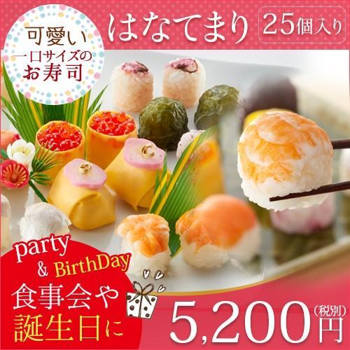 はなてまり 25個 おもてなし おもたせに最適!|shojikiya