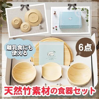 お食い初め用器(竹)6点セット ギフトボックス shojikiya