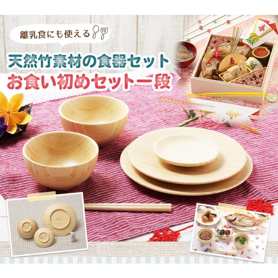 お食い初め一段+離乳食にも使える天然竹素材の食器セット|shojikiya