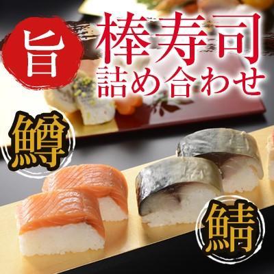鯖・鱒 棒寿司詰め合わせ(サバ・サーモン)|shojikiya