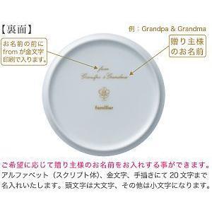 お誕生メモリアルプレート付き子供食器セット[ファミリア×大倉陶園] shokki 04