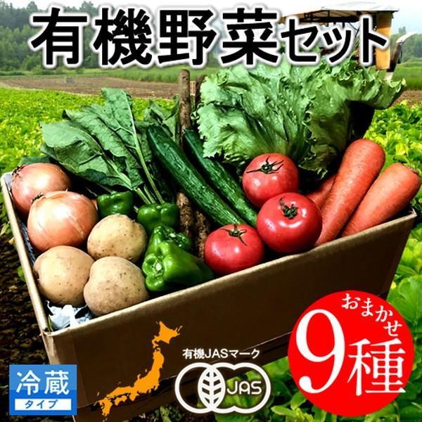 と は 野菜 有機