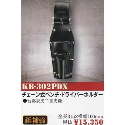 ニックス(KNICKS) チェーン式ペンチ・ドライバーホルダー