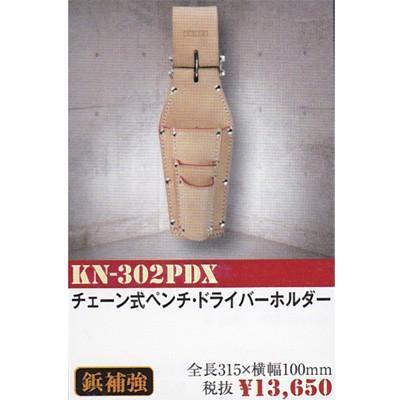 ニックス(KNICKS)チェーン式ペンチ・ドライバーホルダーKN-302PDX