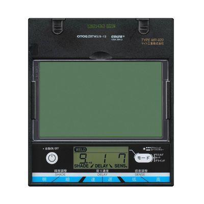 マイト工業 遮光面 MR-920液晶カセット MR-920KF