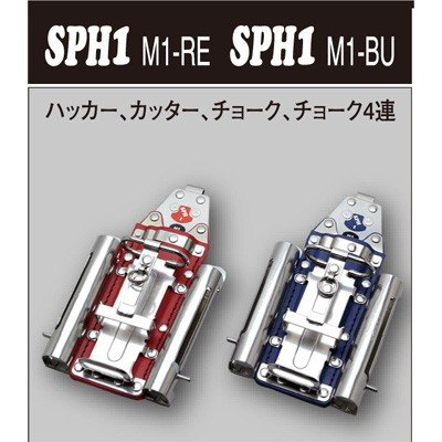 MIKI(三貴) 工具差し ハッカー、カッターチョーク、チョーク用 SPH1M1-BU 本体