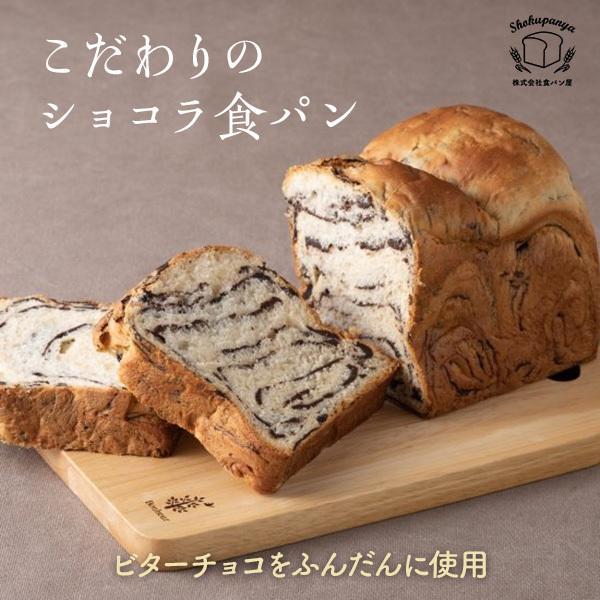 丹波のこだわり高級食パン専門店 食パン屋  ショコラ食パン 1.5斤|shokupanya
