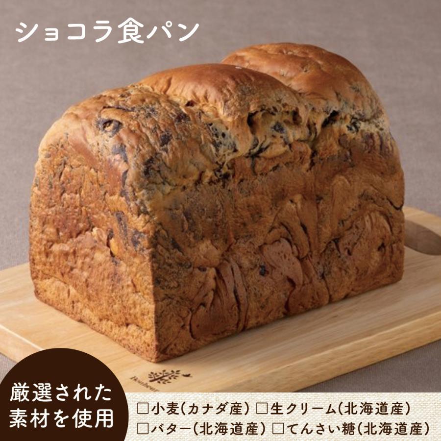 丹波のこだわり高級食パン専門店 食パン屋  ショコラ食パン 1.5斤|shokupanya|02