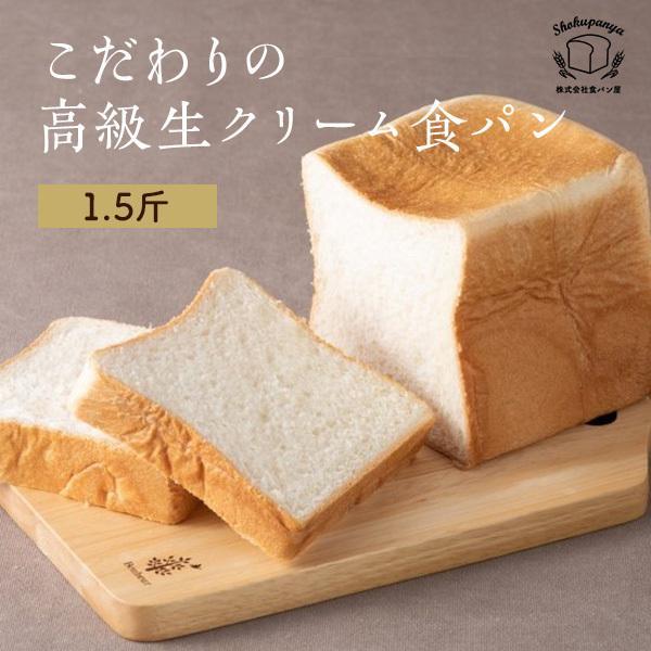 高級食パン 丹波のこだわり高級食パン専門店 食パン屋  生クリーム食パン 1.5斤|shokupanya