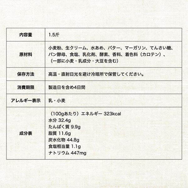 高級食パン 丹波のこだわり高級食パン専門店 食パン屋  生クリーム食パン 1.5斤|shokupanya|04