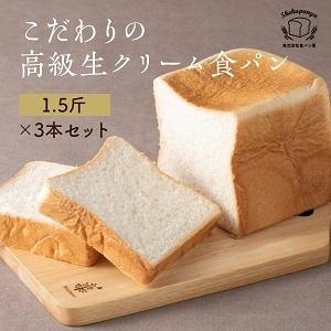 高級食パン 丹波のこだわり高級食パン専門店 食パン屋  生クリーム食パン  3本入り shokupanya