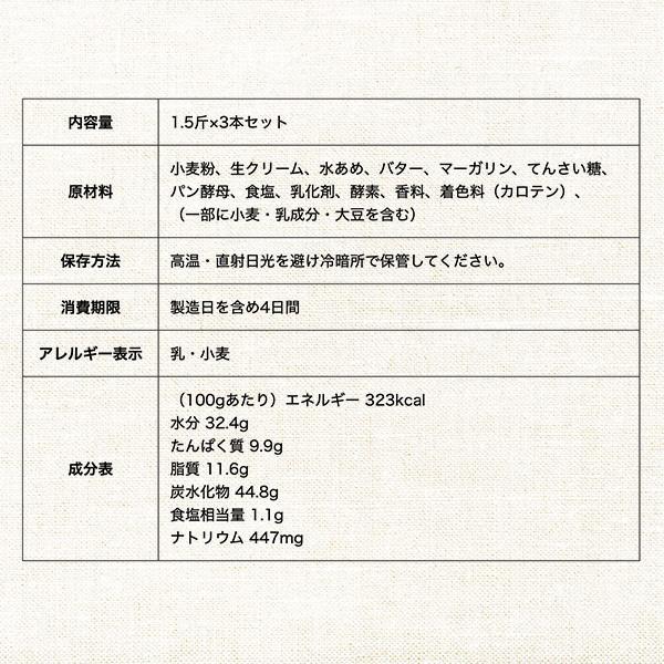 高級食パン 丹波のこだわり高級食パン専門店 食パン屋  生クリーム食パン  3本入り shokupanya 04