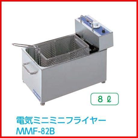 業務用 電気ミニミニフライヤー 8L(MMF-82B)    業務用調理道具のネット販売店