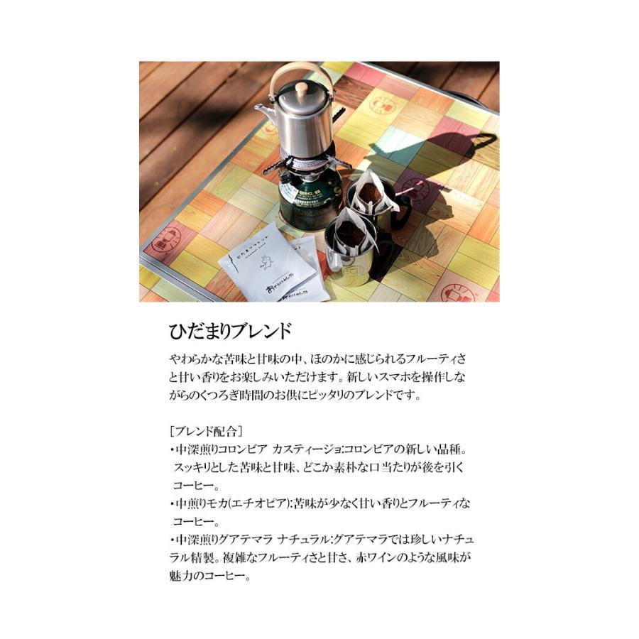 コーヒー ドリップパック ドリップバッグコーヒー かわいい お試し 1杯 メール便 ドリップ 自家焙煎 ドリップバッグ 粉 パック ドリップコーヒー 珈琲 ギフト shonan-odekake 12