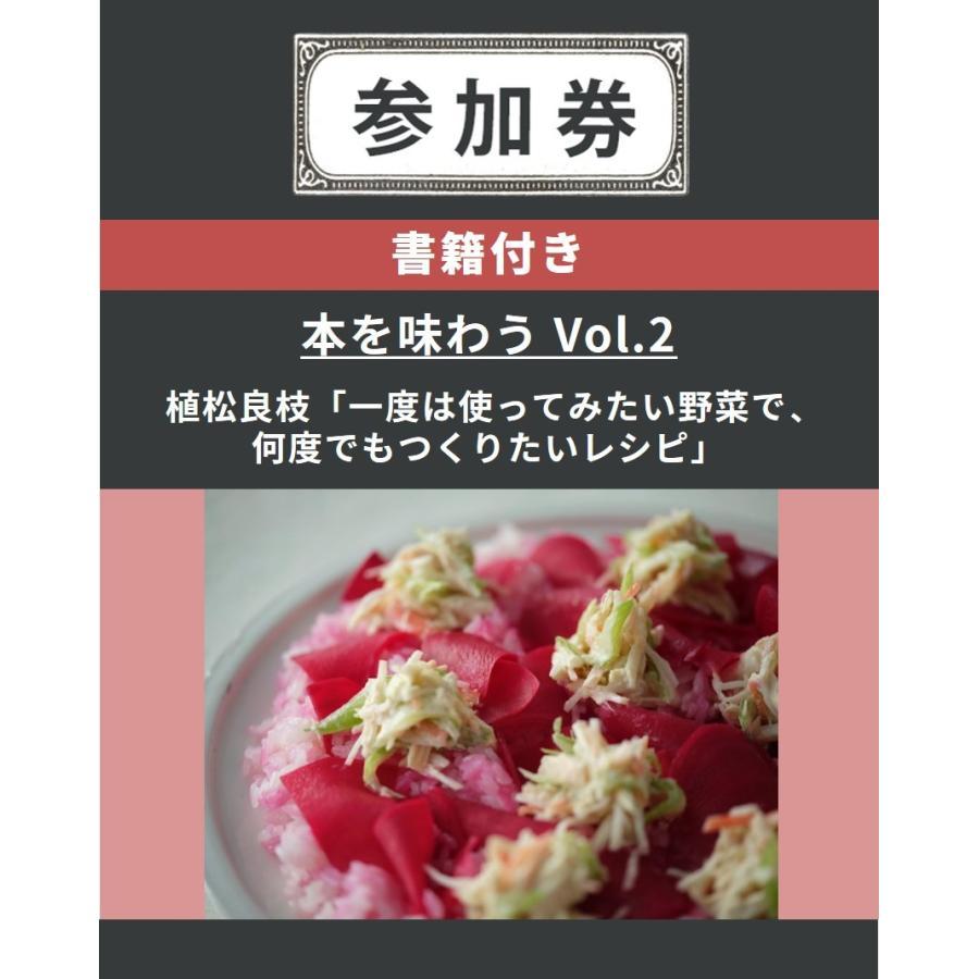 【イベント参加券】(書籍付き)本を味わう Vol.2 植松良枝 「一度は使ってみたい野菜で、何度でもつくりたいレシピ」 shonan-tsutayabooks