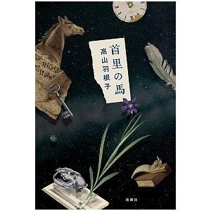 【人文コンシェルジュおすすめ】首里の馬/高山 羽根子|shonan-tsutayabooks