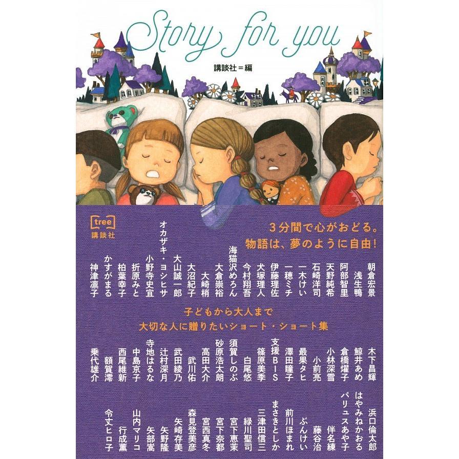 【ほんやのほん(朝日新聞デジタル「&w」)掲載】Story for you/講談社 (編集)|shonan-tsutayabooks