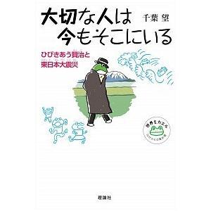 【ほんやのほん(朝日新聞デジタル「&w」)掲載】大切な人は今もそこにいる: ひびきあう賢治と東日本大震災/千葉 望|shonan-tsutayabooks