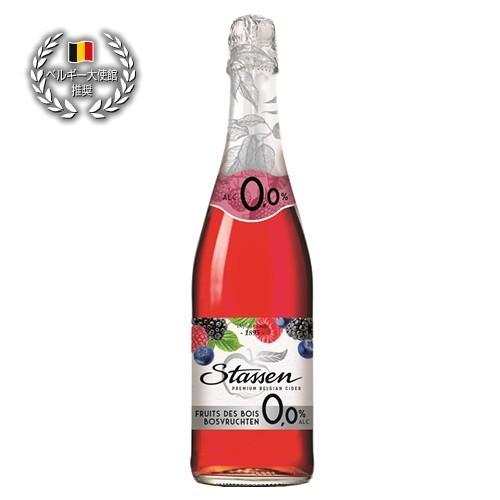 ベルギー大使館公式推薦 ノンアルコール・フルーツ・シードル ミックスベリー味 shonanwine