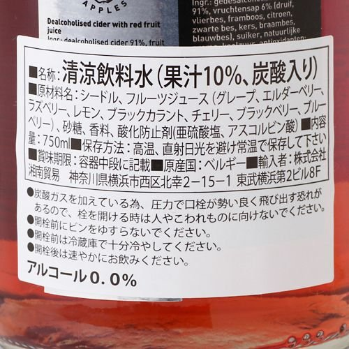 ベルギー大使館公式推薦 ノンアルコール・フルーツ・シードル ミックスベリー味 shonanwine 02