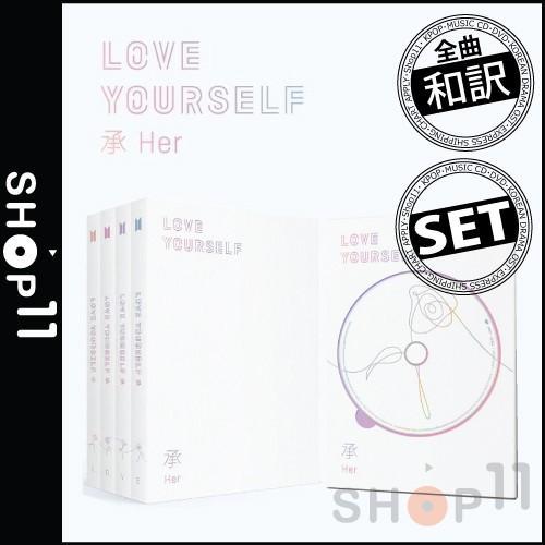 【4種セット|全曲和訳】BTS LOVE YOURSELF 承 HER 5TH MINI  防弾少年団 5集 ミニ アルバム【レビューで生写真5枚】|shop-11