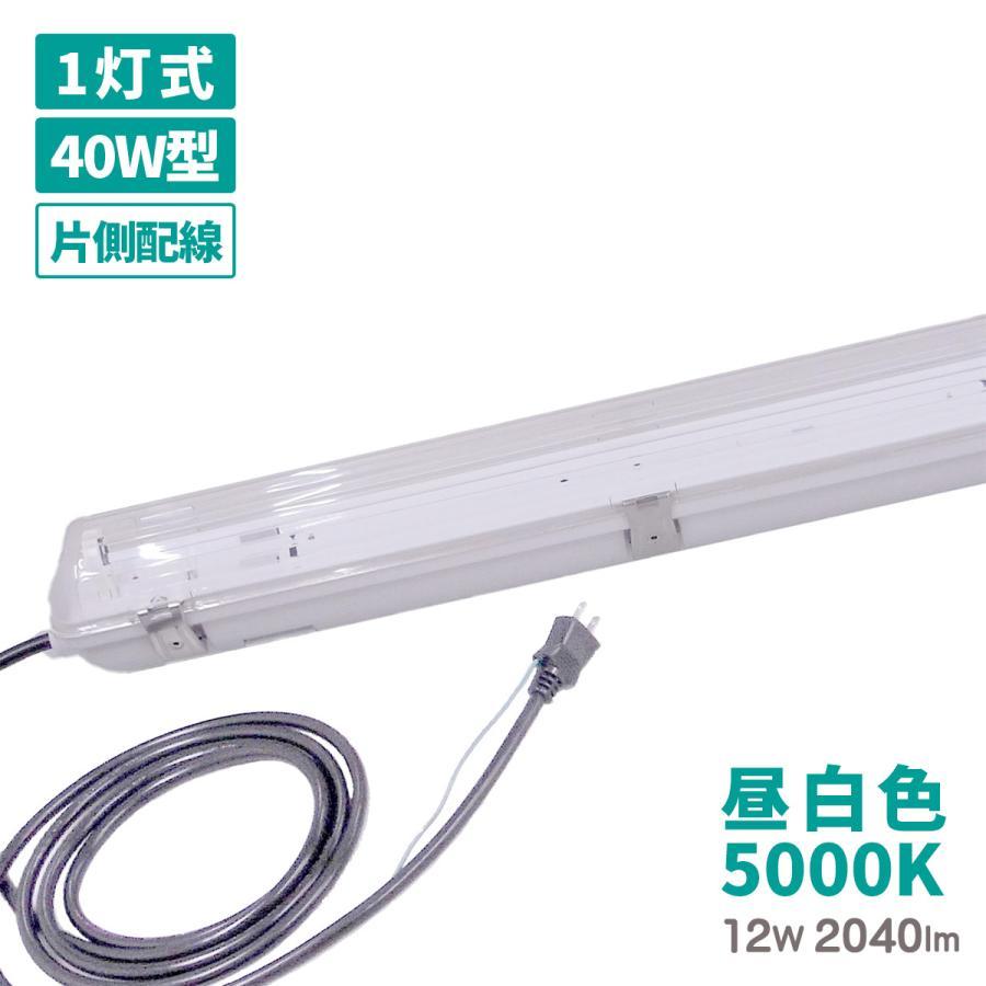 LED フィールドライト 40W型 1灯式 12W ワークライト 保証付 投光器 昼白色 完全防水 防塵 耐衝撃