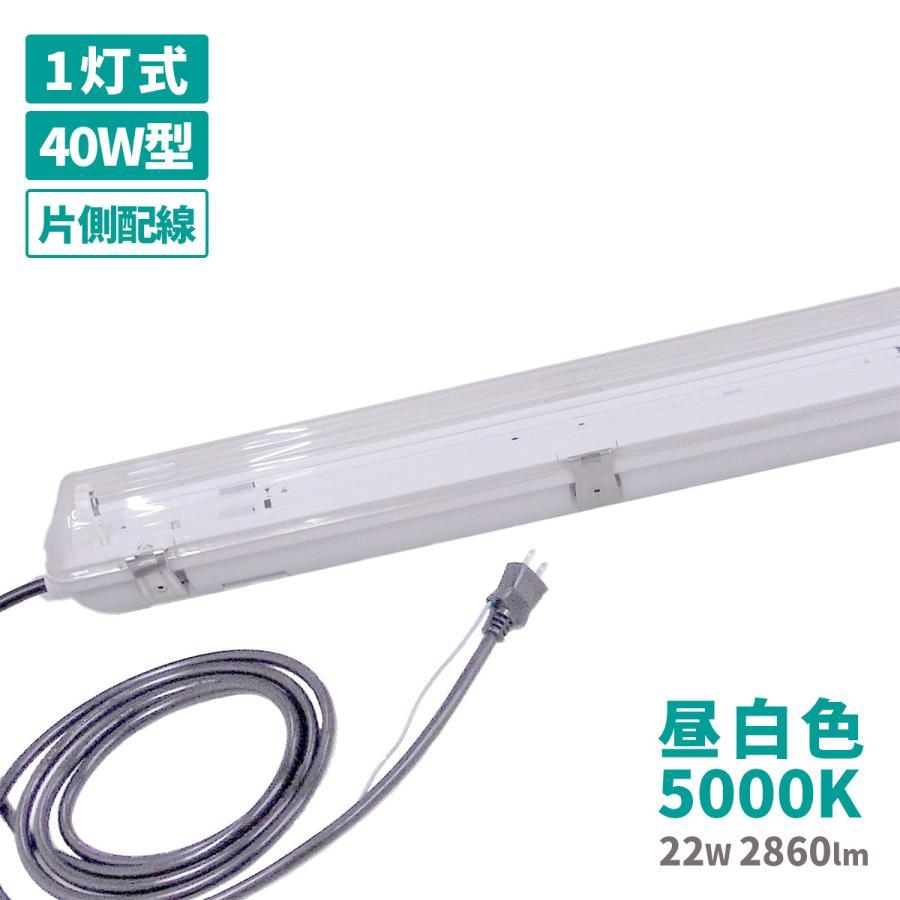LED 防水 照明器具 フィールドライト 蛍光灯 ライト 22W 昼白色 工事不要 IP65