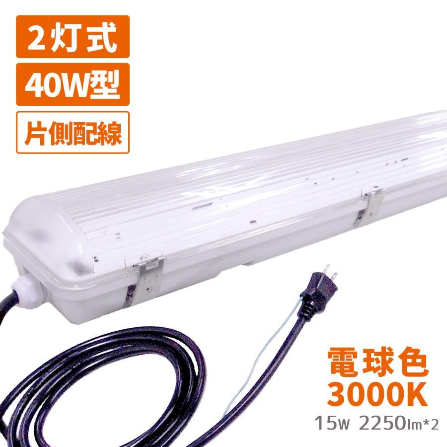 LED 防水 照明器具 フィールドライト 2灯式 ライト 15W 電球色 工事不要 保証付