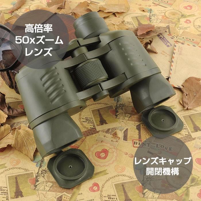 50倍ズーム双眼鏡 ARMY COLOR 九九式 望遠 サバゲー|shop-always|02