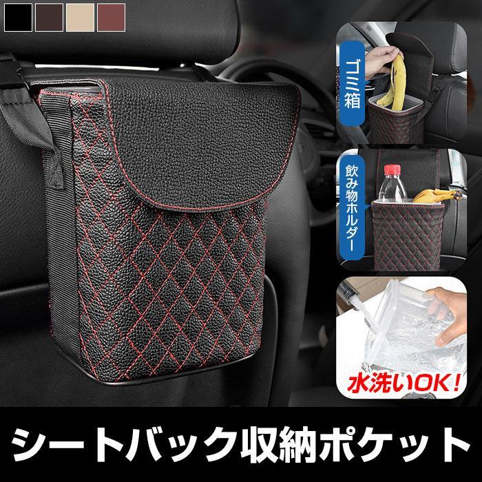シートバック 収納ポケット 車用 ゴミ箱 小物入れ フタ付き|shop-always